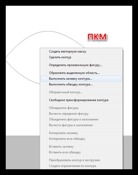 Пункт меню Заливка контура в Фотошопе