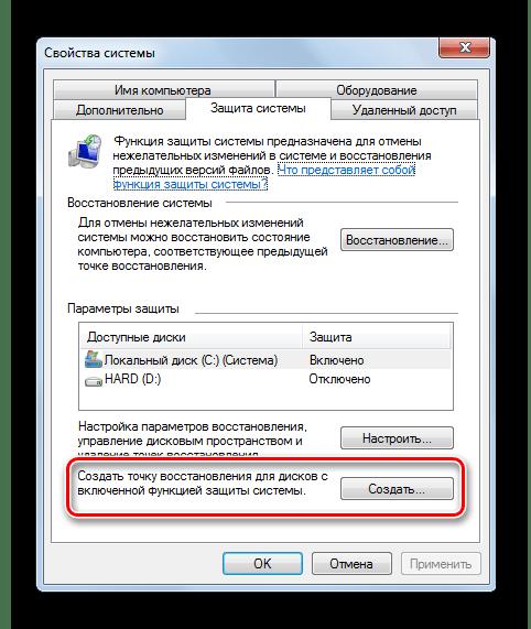 Пункт создания точки восстановления во вкладке Защита системы в свойсвах операционной системы Windows 7