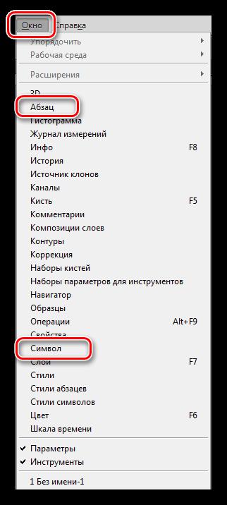 Пункты меню Абзац и Символ в Фотошопе