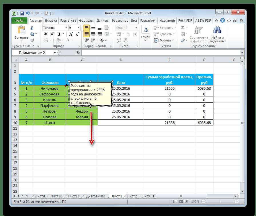Расширение границ окошка примечания в Microsoft Excel