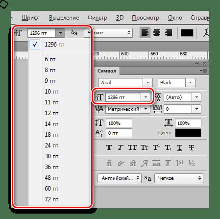 Размер шрифта в Фотошопе