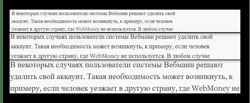 Размер шрифта в режиме чтения Яндекс.Браузер