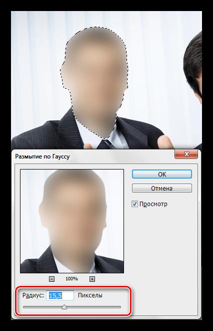 Размытие лица по Гауссу в Фотошопе