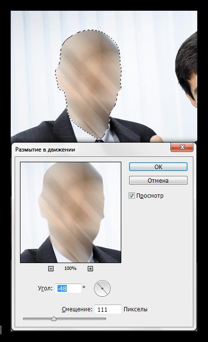 Размытие лица в движении в Фотошопе