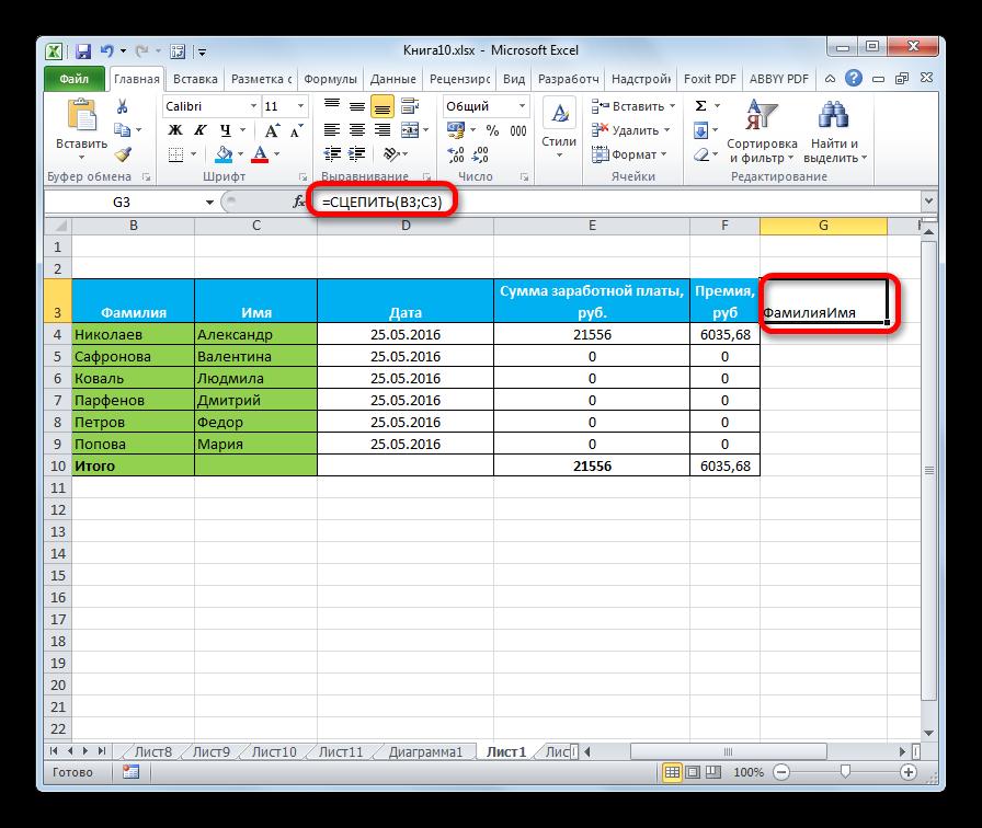 Результат обработки функции СЦЕПИТЬ в Microsoft Excel