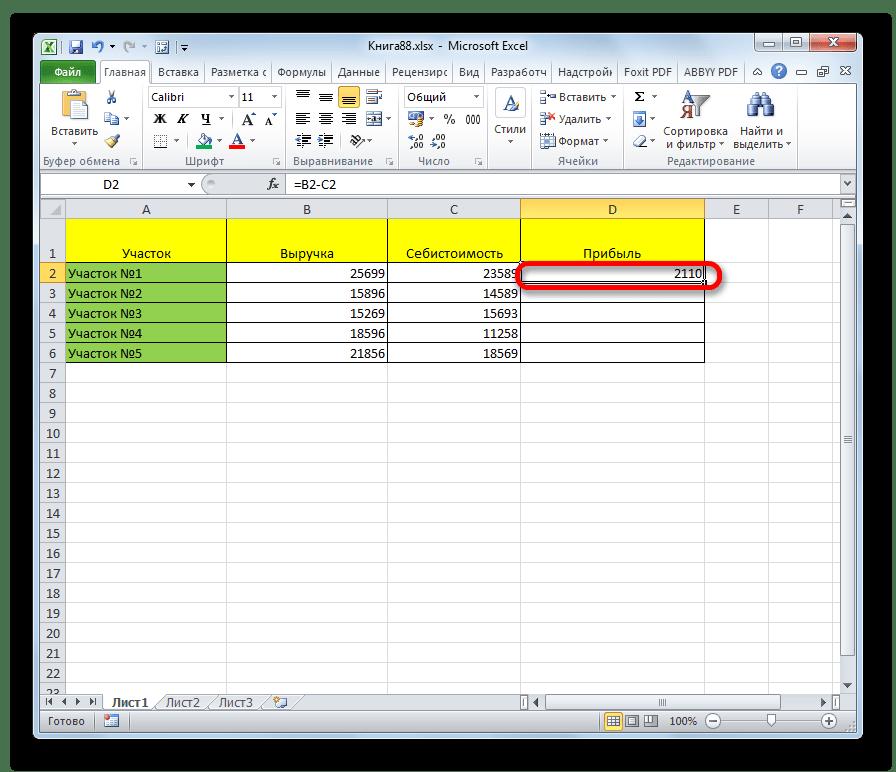 Результат вычитания в таблице в Microsoft Excel
