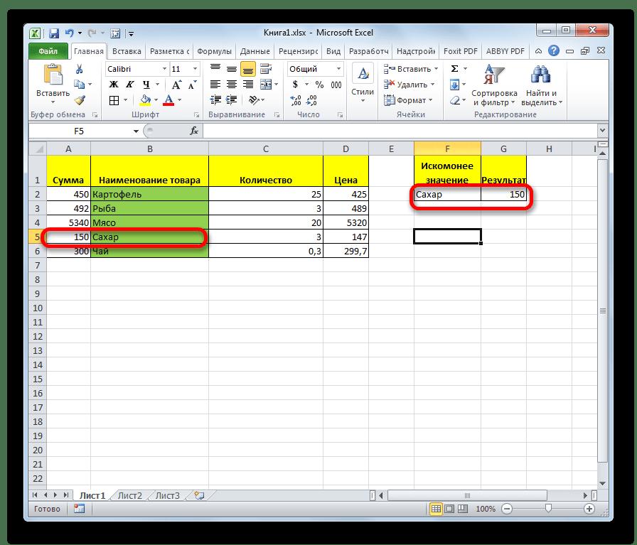Результат заполнен в Microsoft Excel