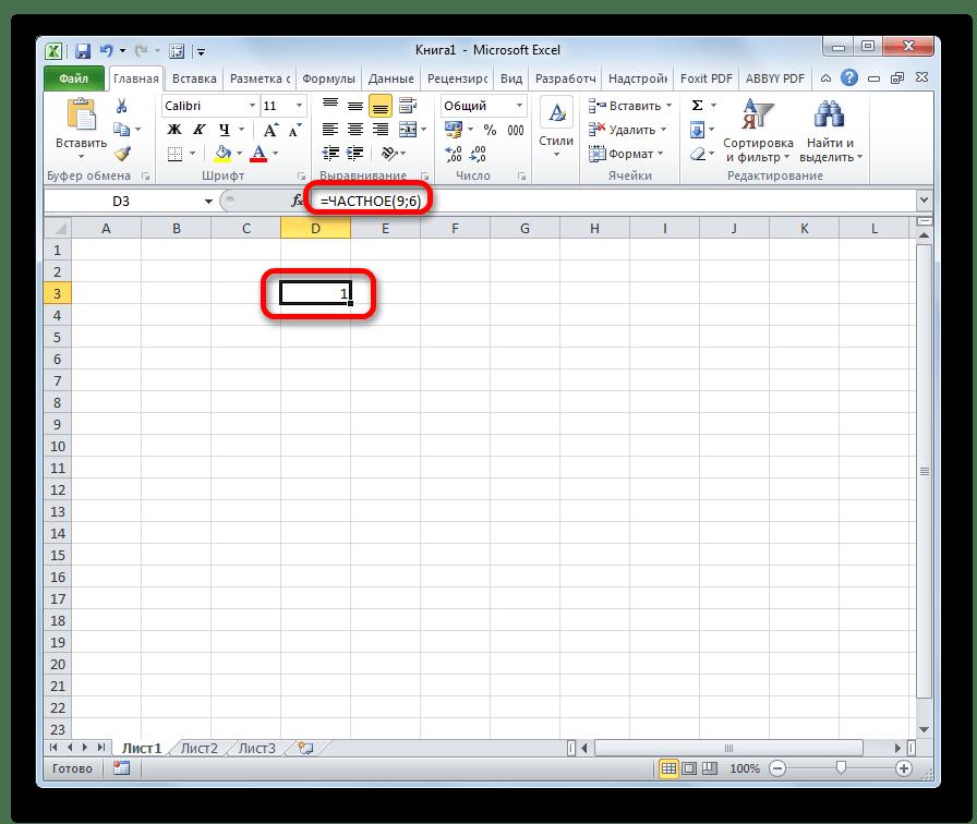 Результаты расчета функции ЧАСТНОЕ в Microsoft Excel