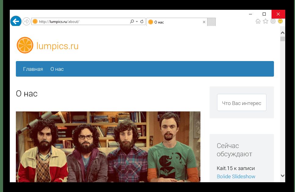 Сайт lumpics.ru