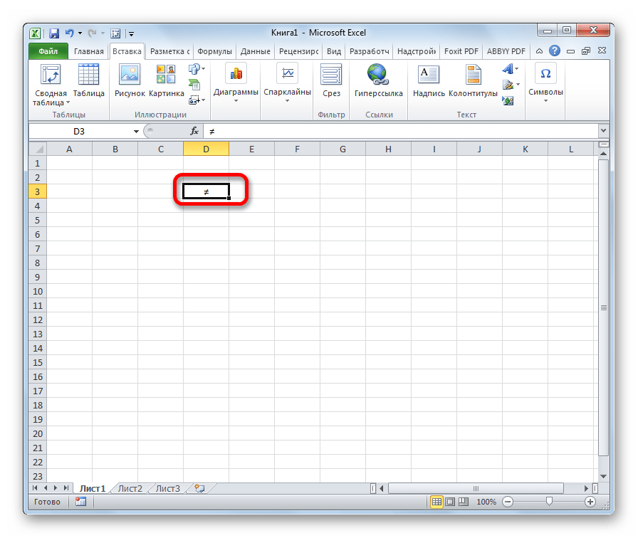 Символ вставлен в программе Microsoft Excel