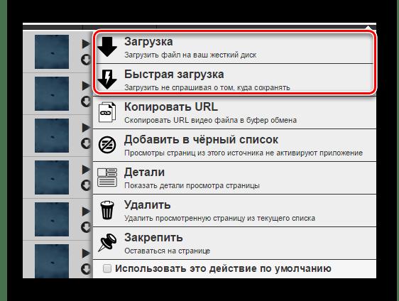 Скачивание аудио в Яндекс.Браузере-4