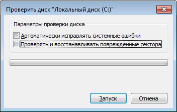 Сканирование chkdsk на Windows 7