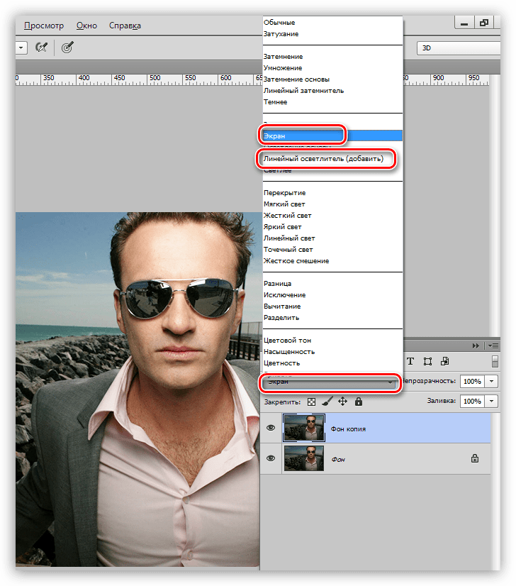 Смена режима наложения для осветления фона в Фотошопе