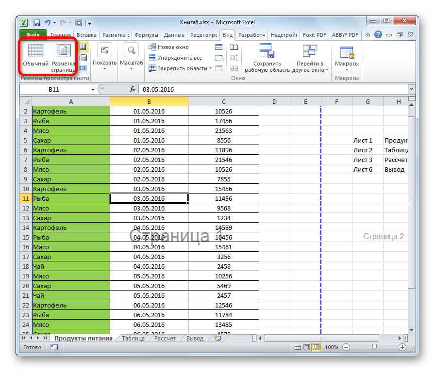 Смена режима просмотра в Microsoft Excel