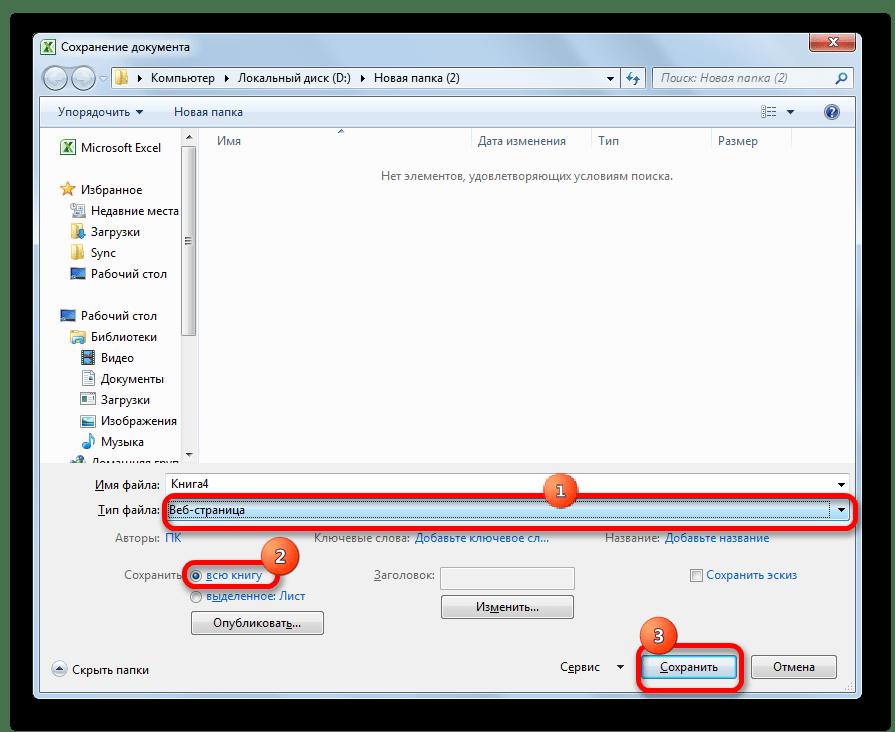 Сохранение как веб-страницы файла Microsoft Excel