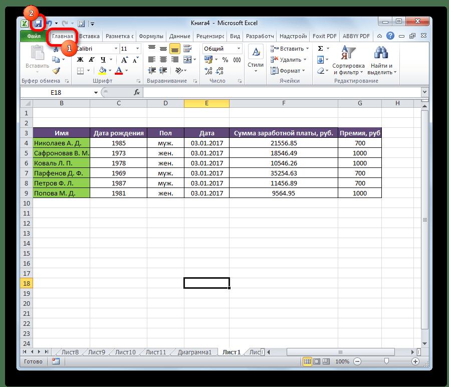 Сохранение книги в Microsoft Excel.png