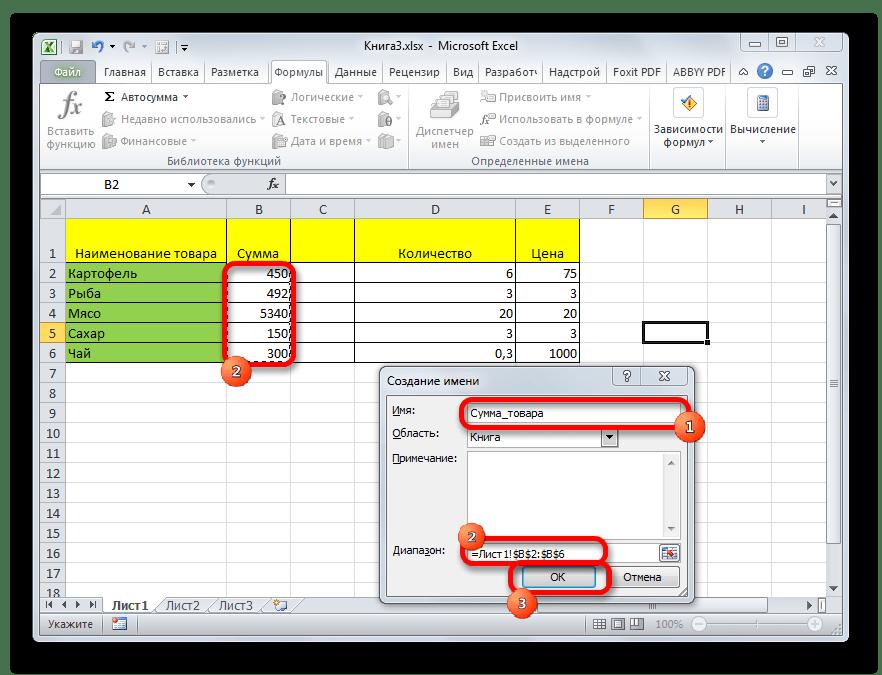 Создание имени через Диспетчер имен в Microsoft Excel