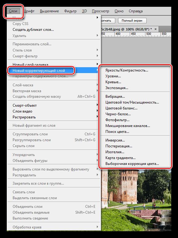 Создание корректирующего слоя через меню в Фотошопе