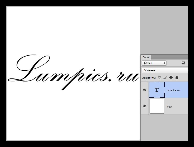 Создание надписи для клейма в Фотошопе