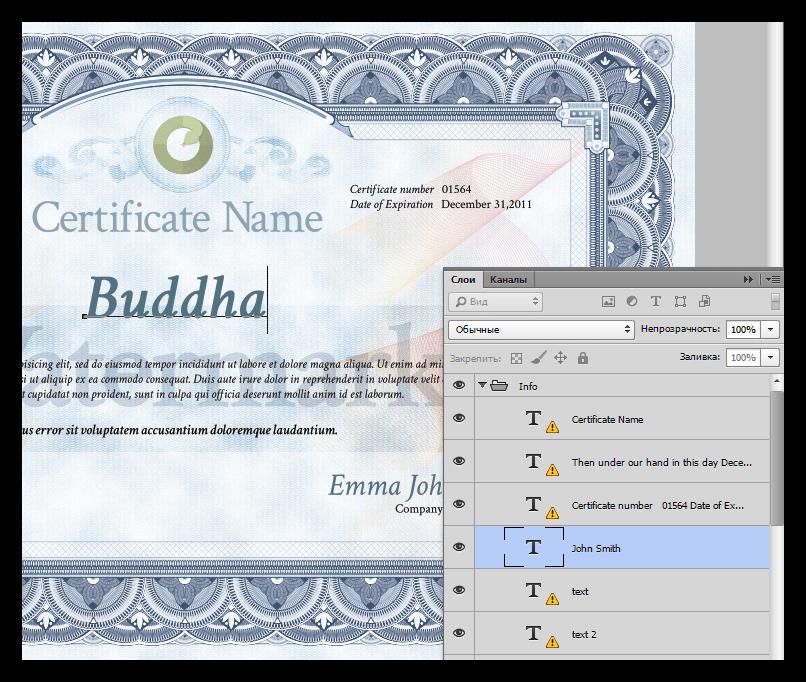 Создание надписи на сертификате в Фотошопе