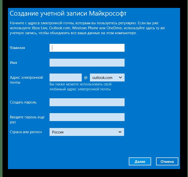 Создание новой учетной записи Windows 8