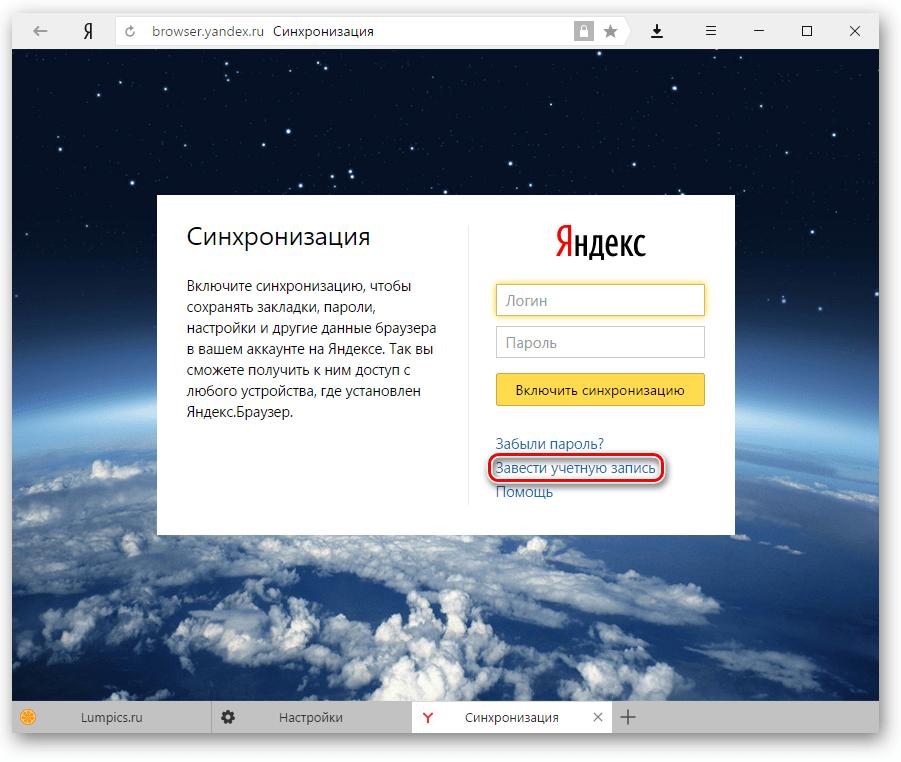 Создание учетной записи Яндекс-1