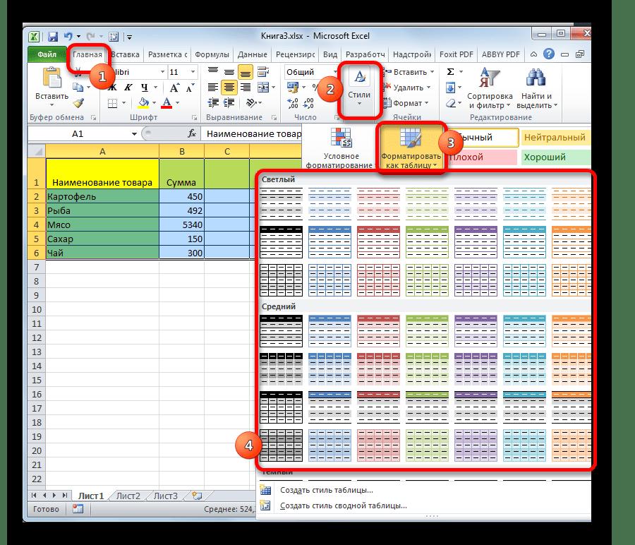 Создание умной таблицы в Microsoft Excel