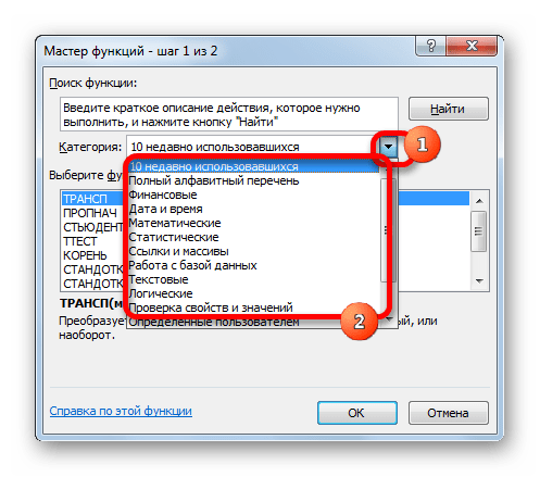 Список категорий в мастере функций в Microsoft Excel