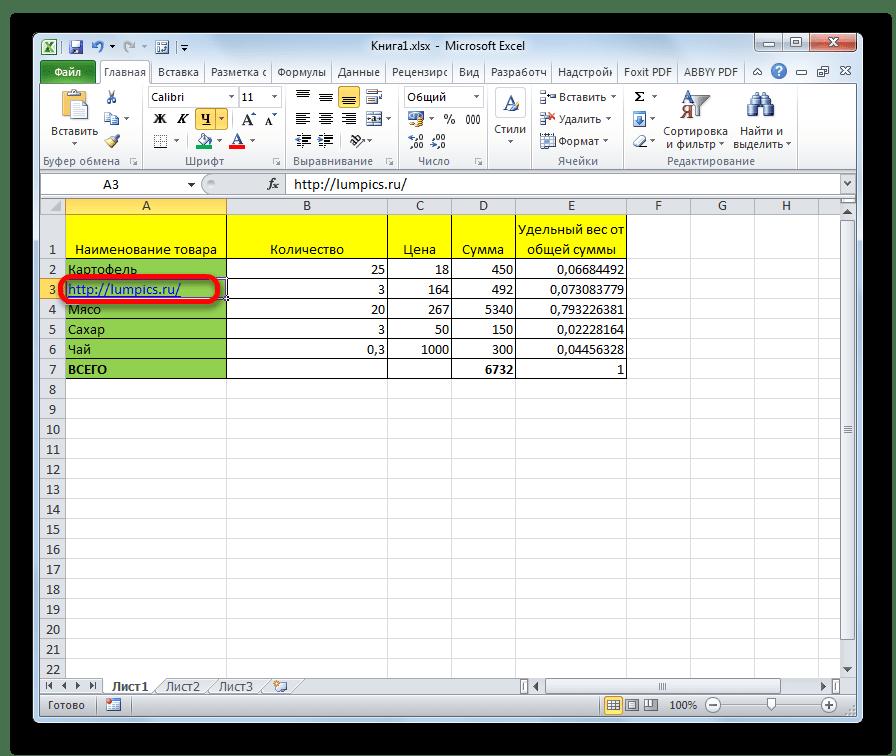 Ссылка на веб-сайт в Microsoft Excel
