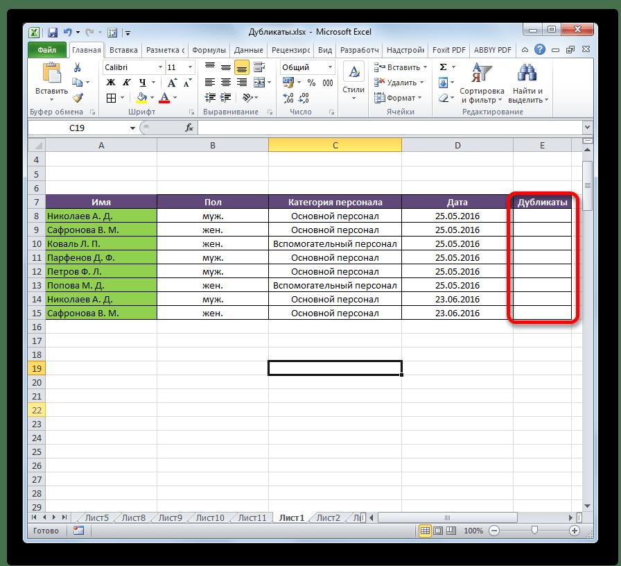 Столбец для дубликатов в Microsoft Excel