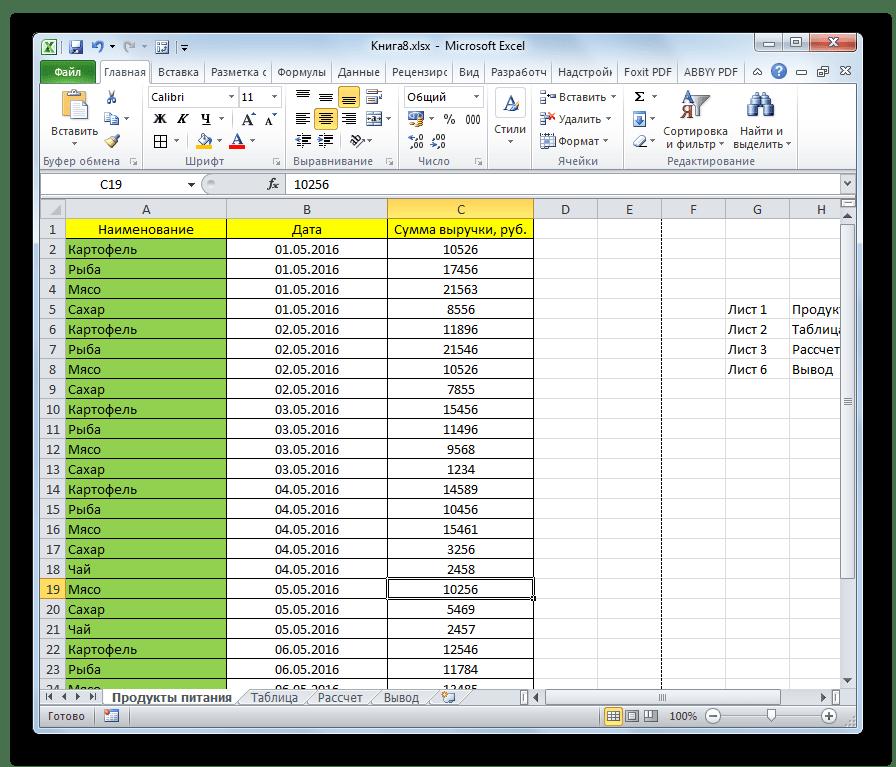 Страничный режим отключен в Microsoft Excel