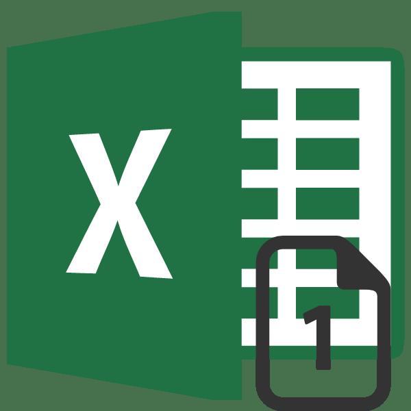 Страница 1 в Microsoft Excel