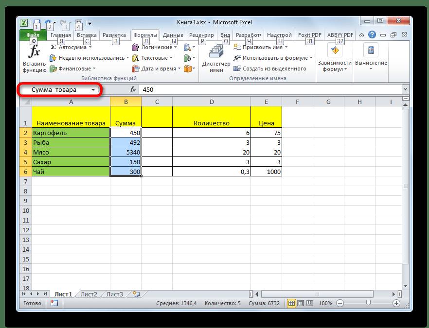 Строка имени в Microsoft Excel