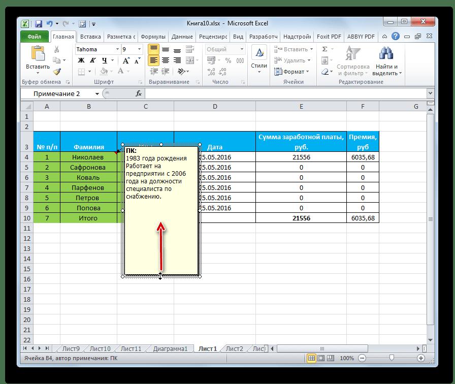 Сужение окна комментария в Microsoft Excel