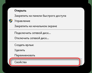 Свойства компьютера