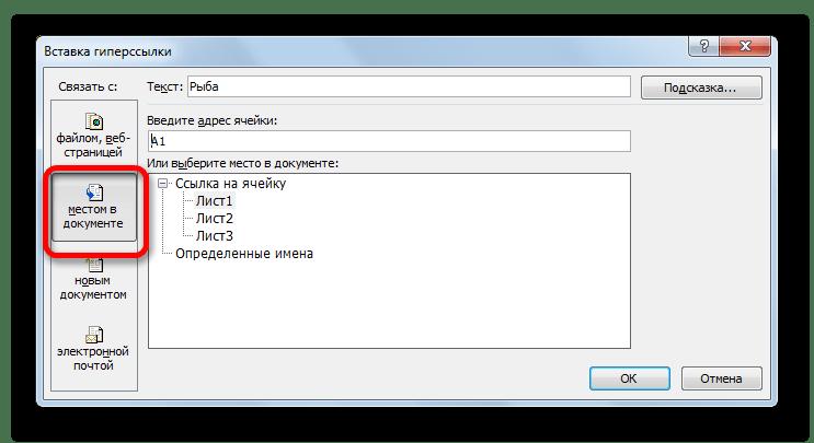 Связь с местом в документе в Microsoft Excel