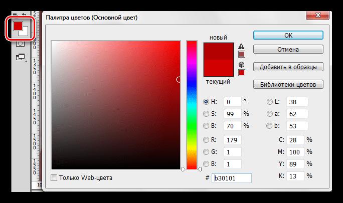 Цвет кисти в Фотошопе