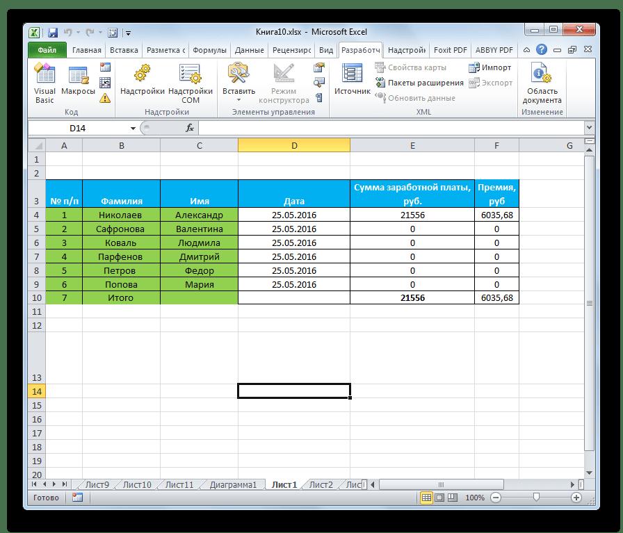 Таблица в Microsoft Excel