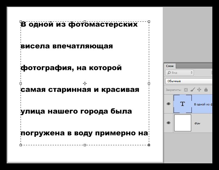 Текстовый блок в Фотошопе