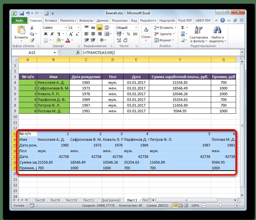 Транспонированная таблица в Microsoft Excel.png