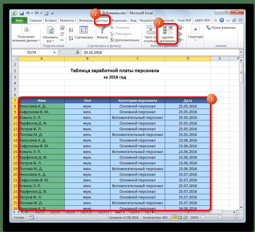 Удаление дубликатов в Microsoft Excel