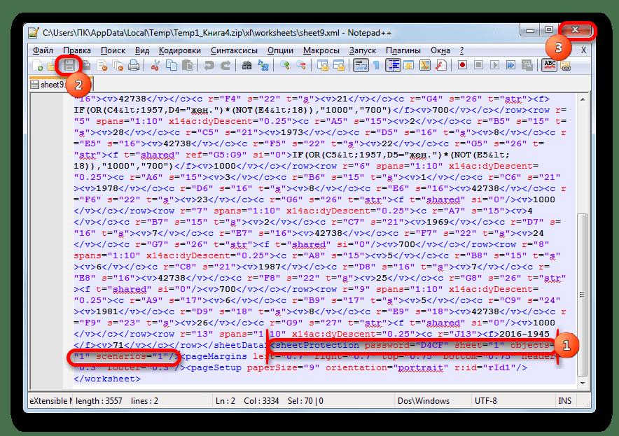 Удаление кода в Microsoft Excel.png