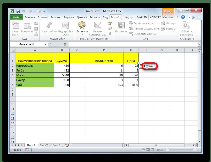 Удаление надписи в Microsoft Excel