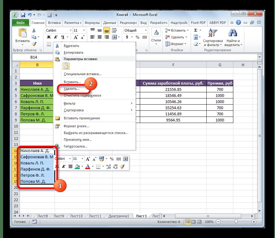 Удаление расчетов в Microsoft Excel