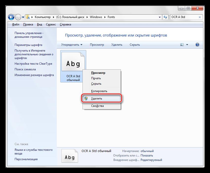 Удаление шрифта из системной папки Windows