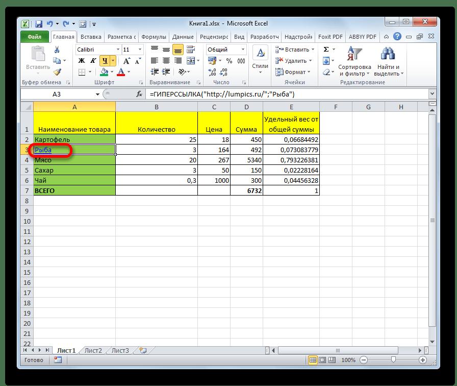 Удаление ссылки в Microsoft Excel