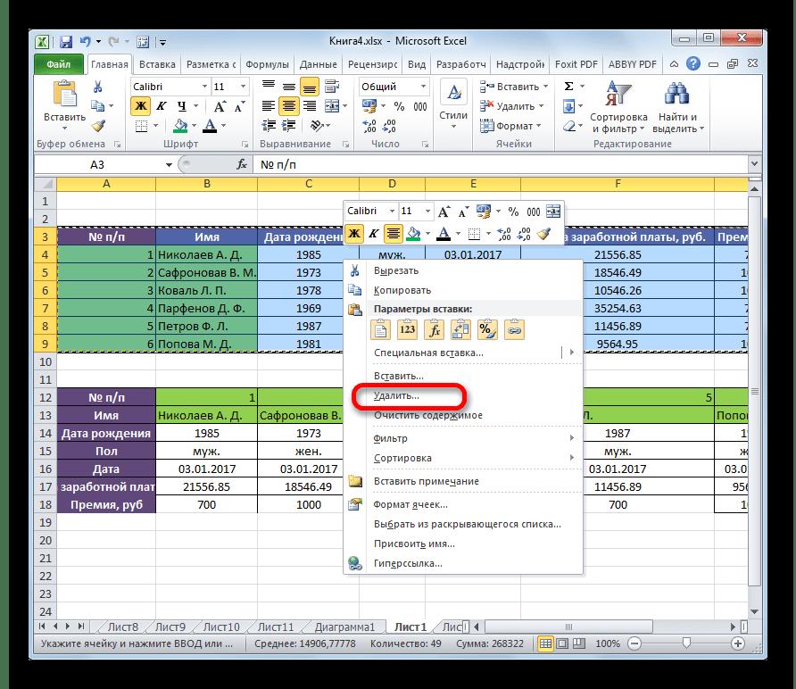 Удаление таблицы в Microsoft Excel