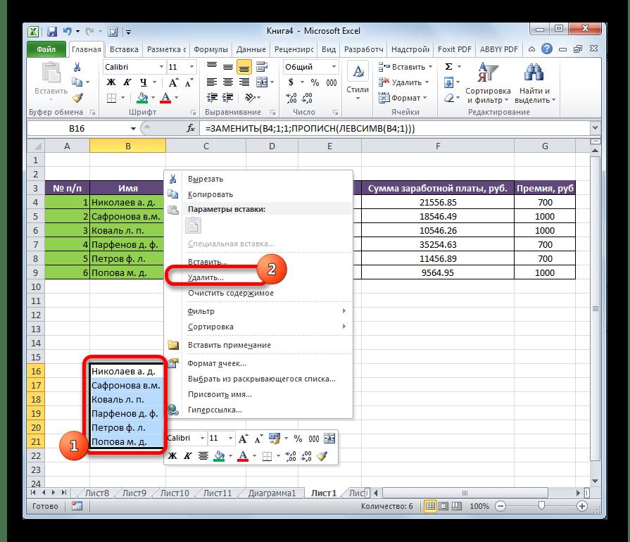 Как сделать первую букву заглавной в Excel