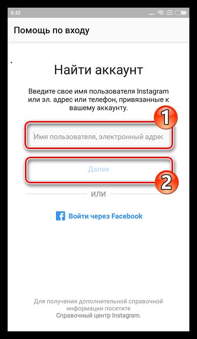 Указание имени пользователя Instagram на Android