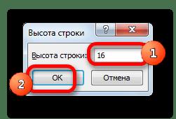 Указание высоты строки в Microsoft Excel